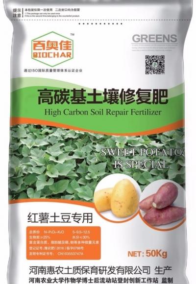 红薯土豆专用--高碳基热博官网app肥料