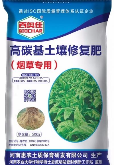 烟草专用--高碳基热博官网app肥料