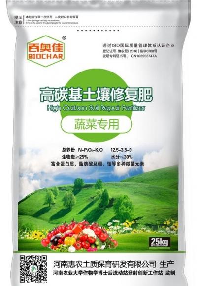 蔬菜专用--高碳基热博体育官网热博官网app肥
