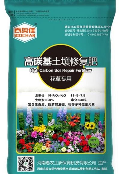 花草专用-高碳基热博体育官网热博官网app肥