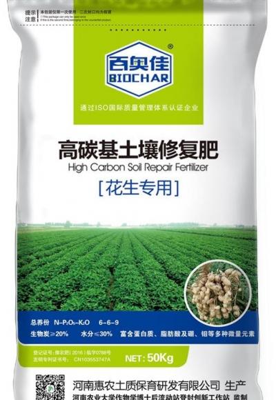 花生专用-高碳基热博体育官网热博官网app肥